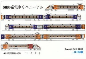 Jrsec8000