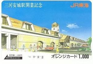 Jrc8803miwa