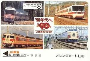 Jrc90